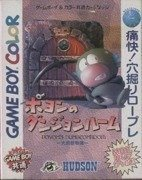 Poyon no Dungeon Room JAPAN GBC GBA